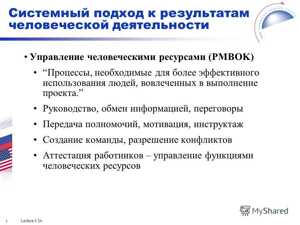 Lecture 3.3A 1 Управление человеческими ресурсами (PMBOK) Процессы, необходимые для более эффективного использования людей, вовлеченных в выполнение проекта. Руководство, обмен информацией, переговоры Передача полномочий, мотивация, инструктаж Создан