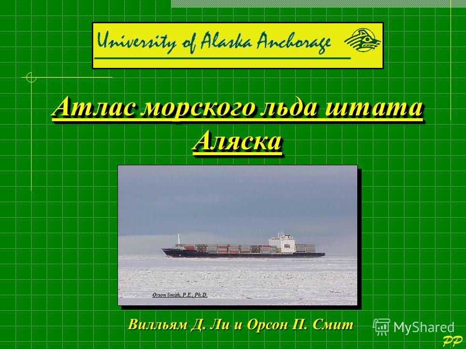 Атлас морского льда штата Аляска PP Вилльям Д. Ли и Орсон П. Смит Orson Smith, P.E., Ph.D.