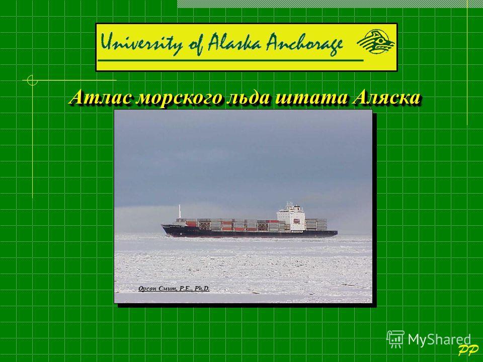 Атлас морского льда штата Аляска PP Орсон Смит, P.E., Ph.D.