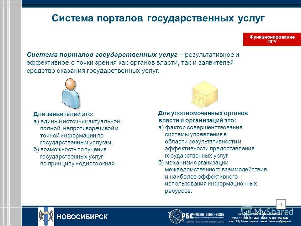 ЗАО « АКГ « Развитие бизнес-систем » тел.: +7 (495) 967 6838 факс: +7 (495) 967 6843 сайт: http://www.rbsys.ru e-mail: common@rbsys.ru НОВОСИБИРСК Для заявителей это: а) единый источник актуальной, полной, непротиворечивой и точной информации по госу