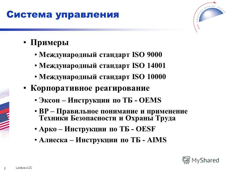 Lecture 4.2C 2 Примеры Международный стандарт ISO 9000 Международный стандарт ISO 14001 Международный стандарт ISO 10000 Корпоративное реагирование Эксон – Инструкции по ТБ - OEMS BP – Правильное понимание и применение Техники Безопасности и Охраны Т