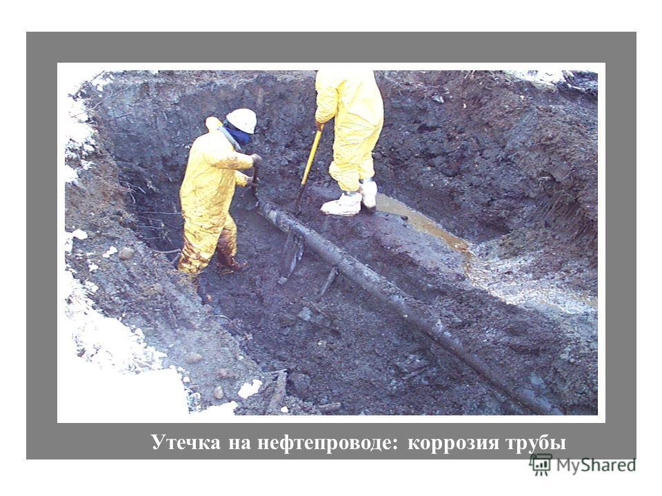 Before Утечка на нефтепроводе: коррозия трубы