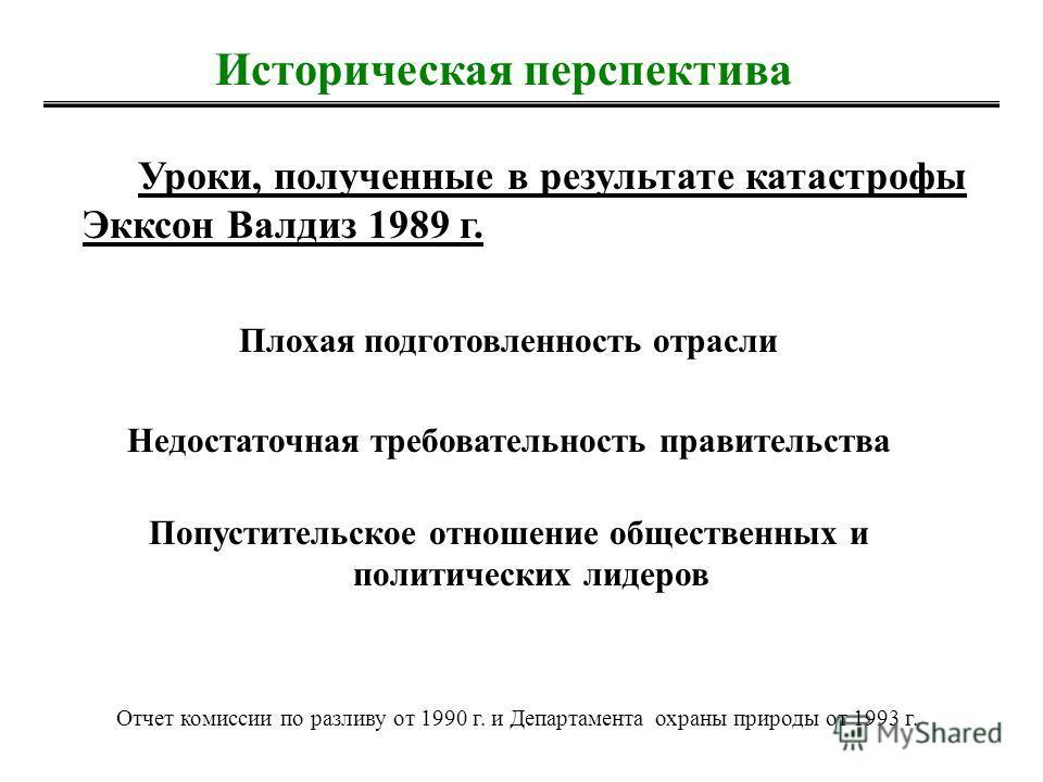 Уроки, полученные в результате катастрофы Экксон Валдиз 1989 г. Отчет комиссии по разливу от 1990 г. и Департамента охраны природы от 1993 г. Плохая подготовленность отрасли Недостаточная требовательность правительства Попустительское отношение общес