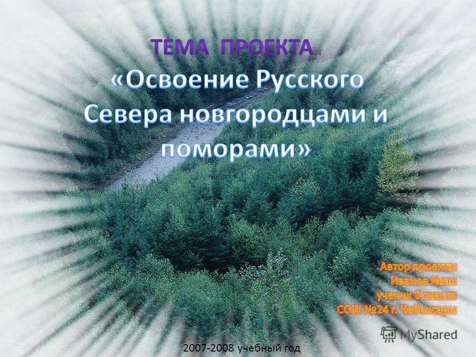 Надпись 2007-2008 учебный год