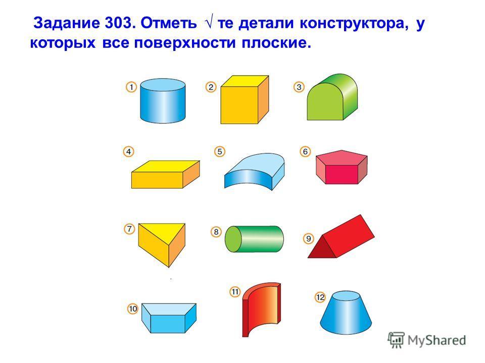 Задание 303. Отметь те детали конструктора, у которых все поверхности плоские.