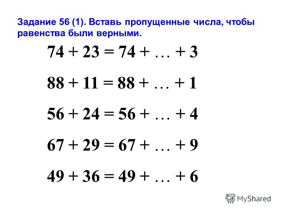Задание 56 (1). Вставь пропущенные числа, чтобы равенства были верными. 74 + 23 = 74 + … + 3 88 + 11 = 88 + … + 1 56 + 24 = 56 + … + 4 67 + 29 = 67 + … + 9 49 + 36 = 49 + … + 6