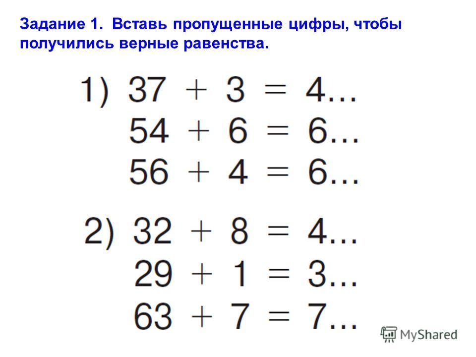 Задание 1. Вставь пропущенные цифры, чтобы получились верные равенства.
