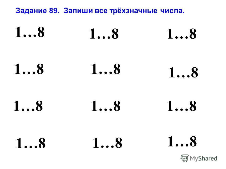 1…8 Задание 89. Запиши все трёхзначные числа. 1…8