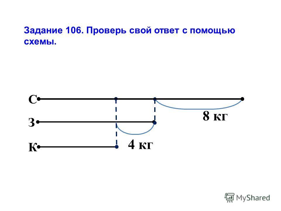 Задание 106. Проверь свой ответ с помощью схемы. К З С 8 кг 4 кг
