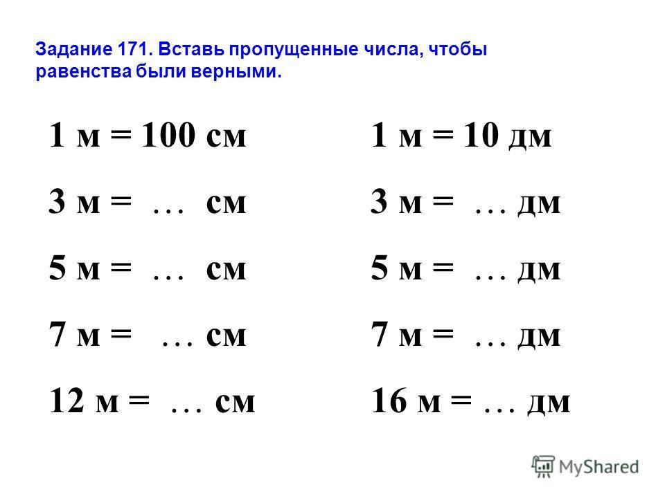 Задание 171. Вставь пропущенные числа, чтобы равенства были верными. 1 м = 100 см 3 м = … см 5 м = … см 7 м = … см 12 м = … см 1 м = 10 дм 3 м = … дм 5 м = … дм 7 м = … дм 16 м = … дм