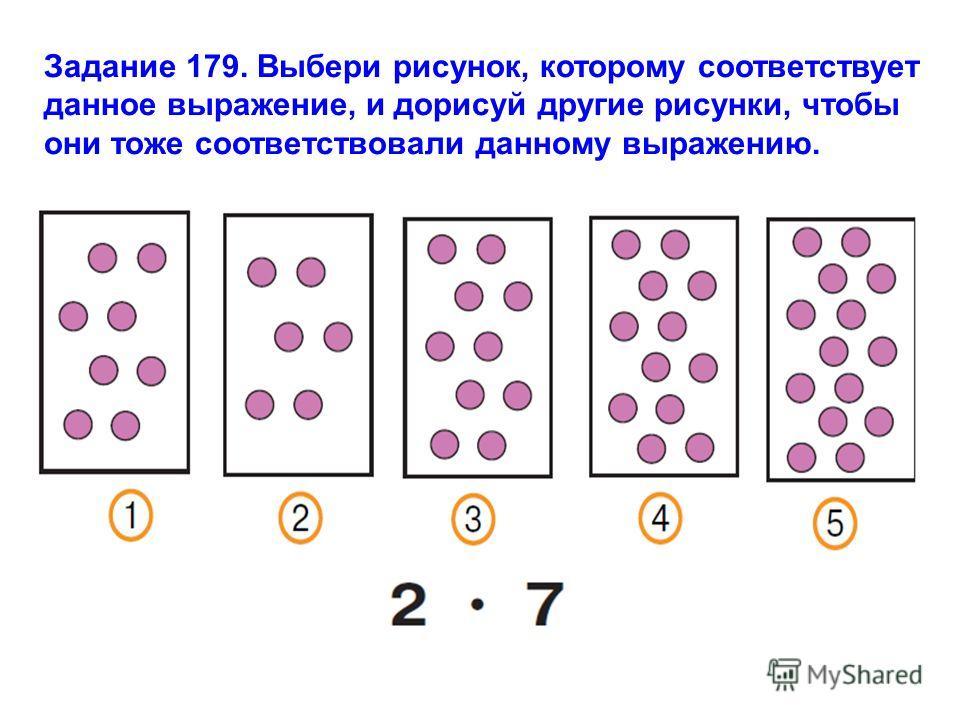 Задание 179. Выбери рисунок, которому соответствует данное выражение, и дорисуй другие рисунки, чтобы они тоже соответствовали данному выражению.