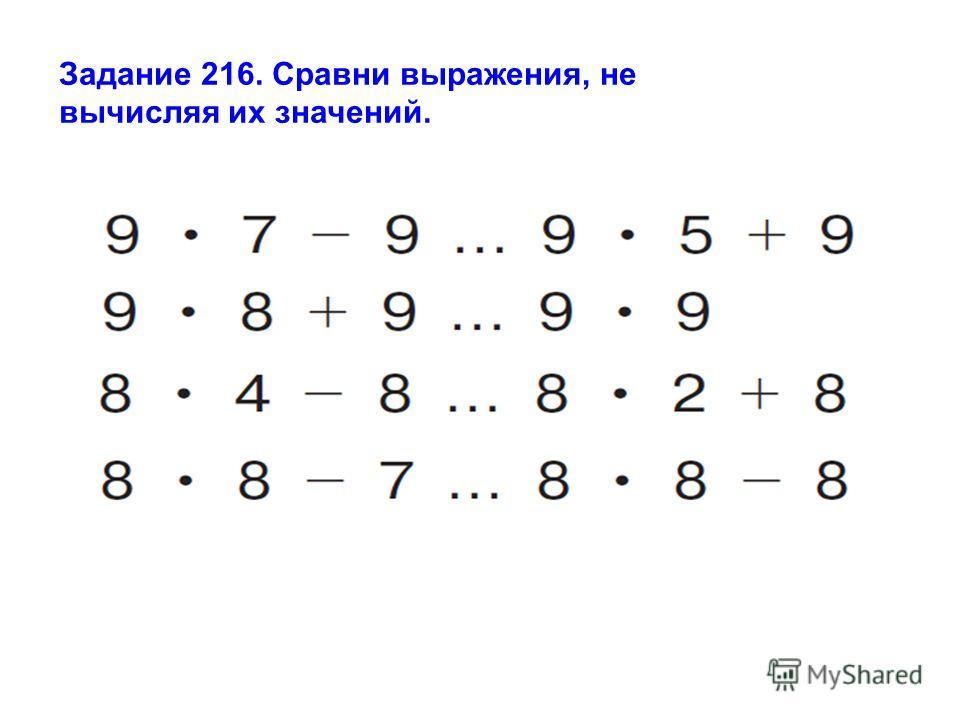 Задание 216. Сравни выражения, не вычисляя их значений.
