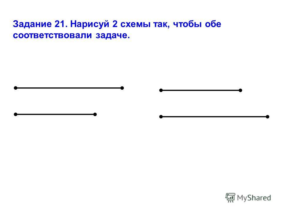 Задание 21. Нарисуй 2 схемы так, чтобы обе соответствовали задаче.