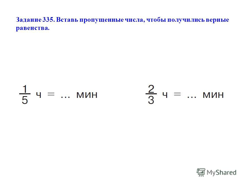 Задание 335. Вставь пропущенные числа, чтобы получились верные равенства.