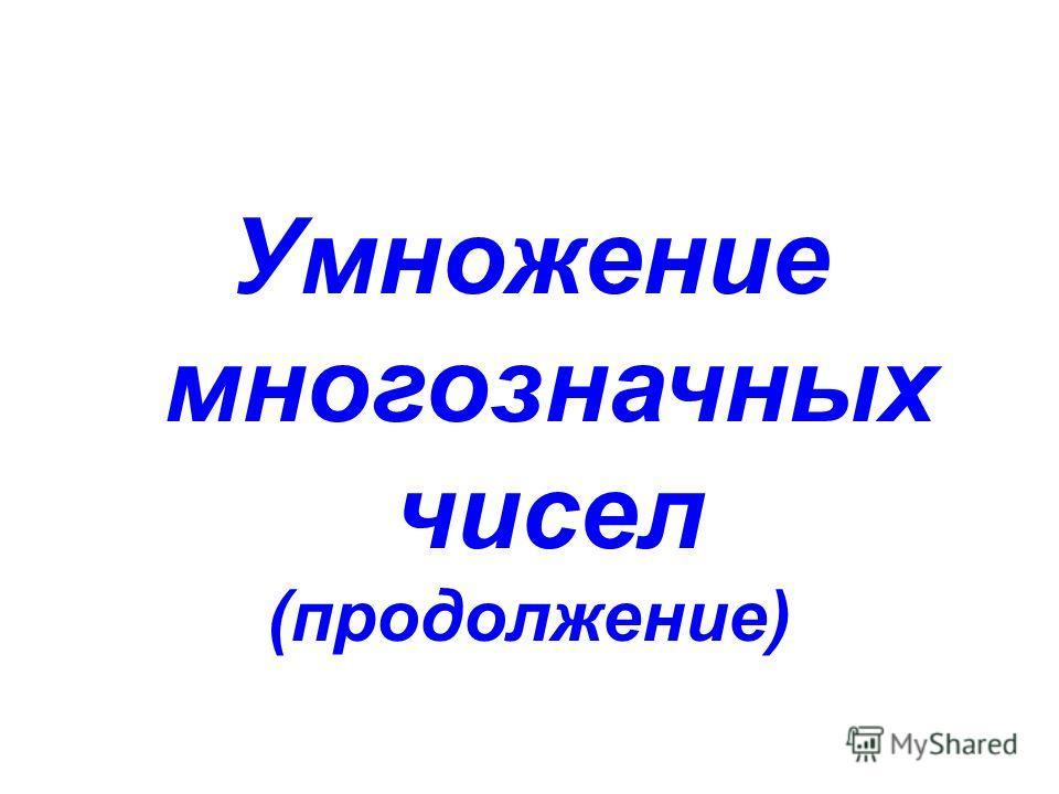 Умножение многозначных чисел (продолжение)