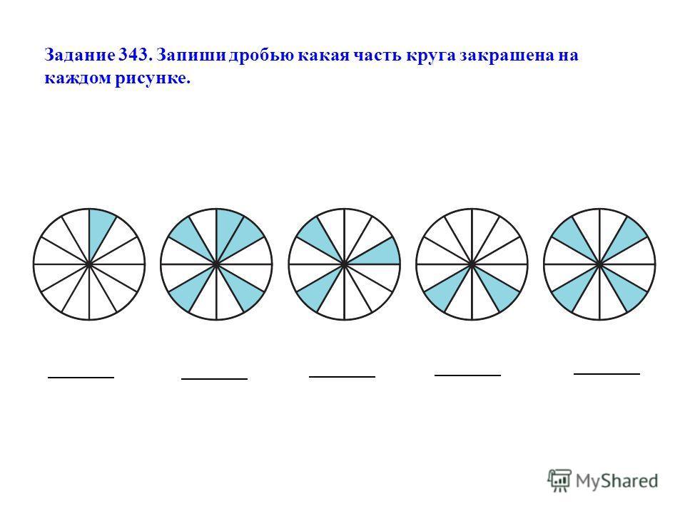 Задание 343. Запиши дробью какая часть круга закрашена на каждом рисунке.