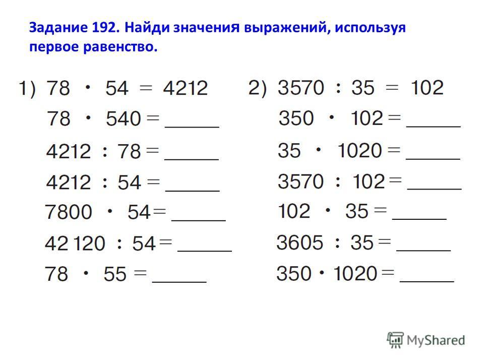 Задание 192. Найди значени я выражений, используя первое равенство.