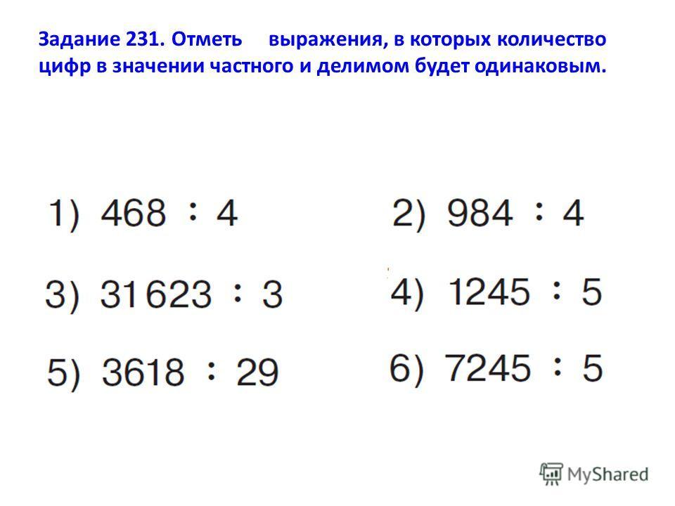 Задание 231. Отметь выражения, в которых количество цифр в значении частного и делимом будет одинаковым.