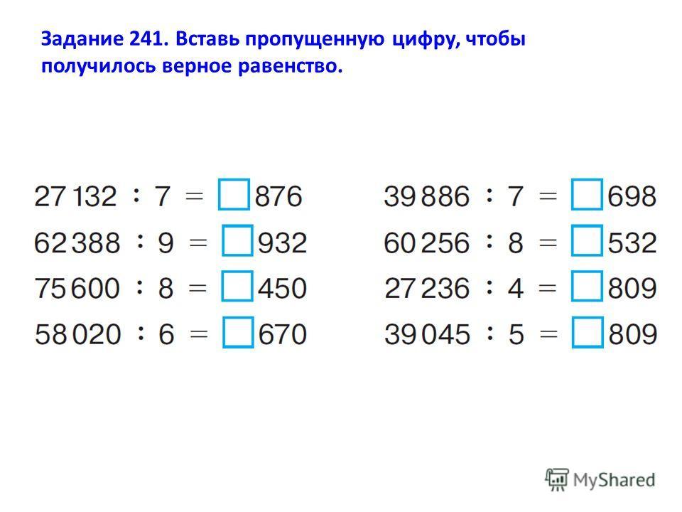 Задание 241. Вставь пропущенную цифру, чтобы получилось верное равенство.