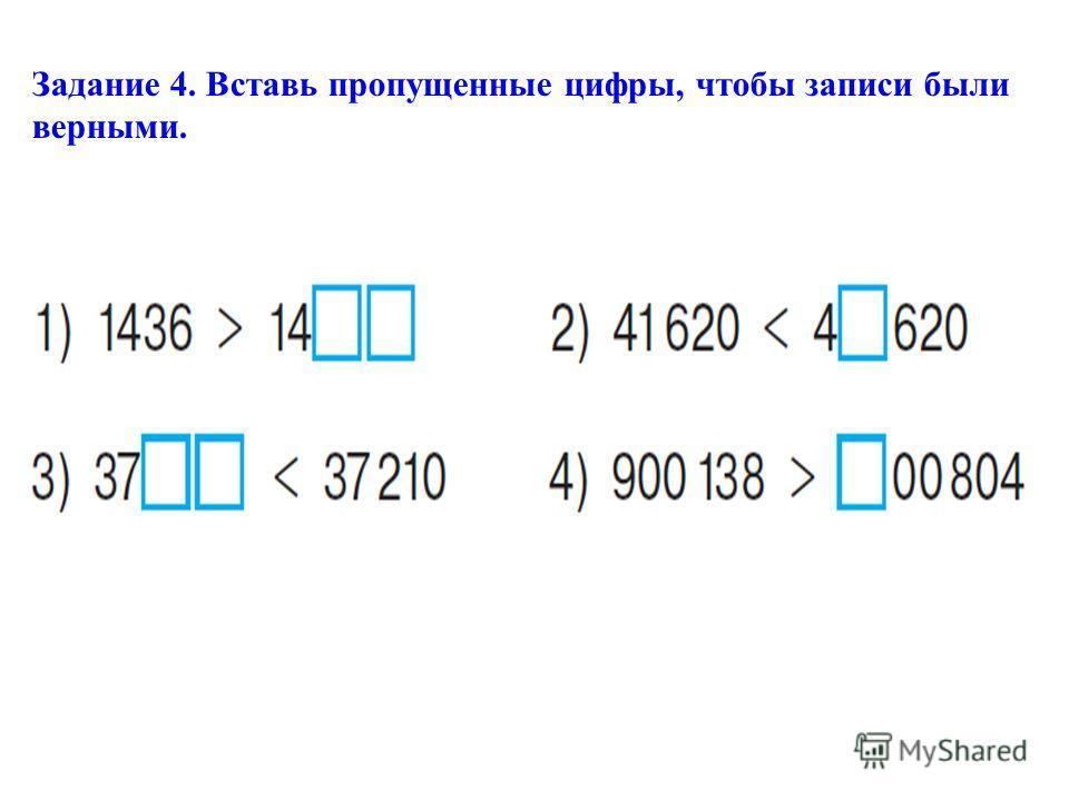Задание 4. Вставь пропущенные цифры, чтобы записи были верными.