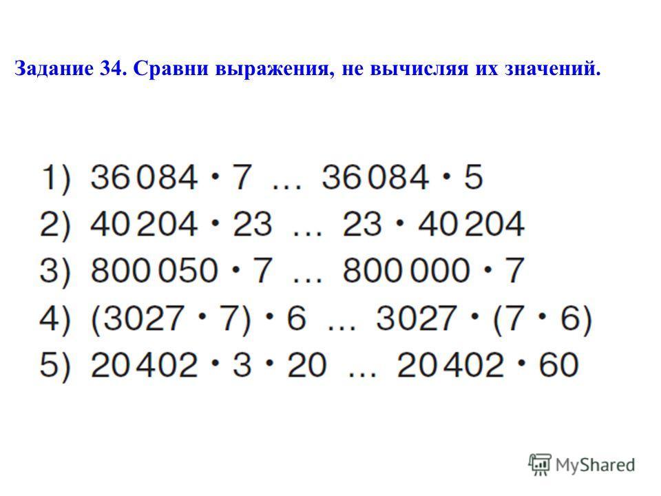 Задание 34. Сравни выражения, не вычисляя их значений.