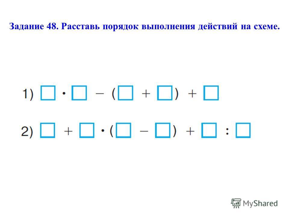 Задание 48. Расставь порядок выполнения действий на схеме.