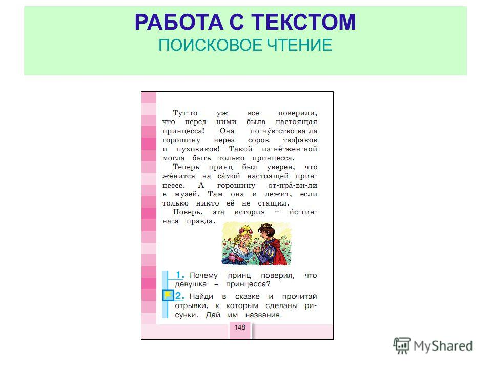 РАБОТА С ТЕКСТОМ ПОИСКОВОЕ ЧТЕНИЕ