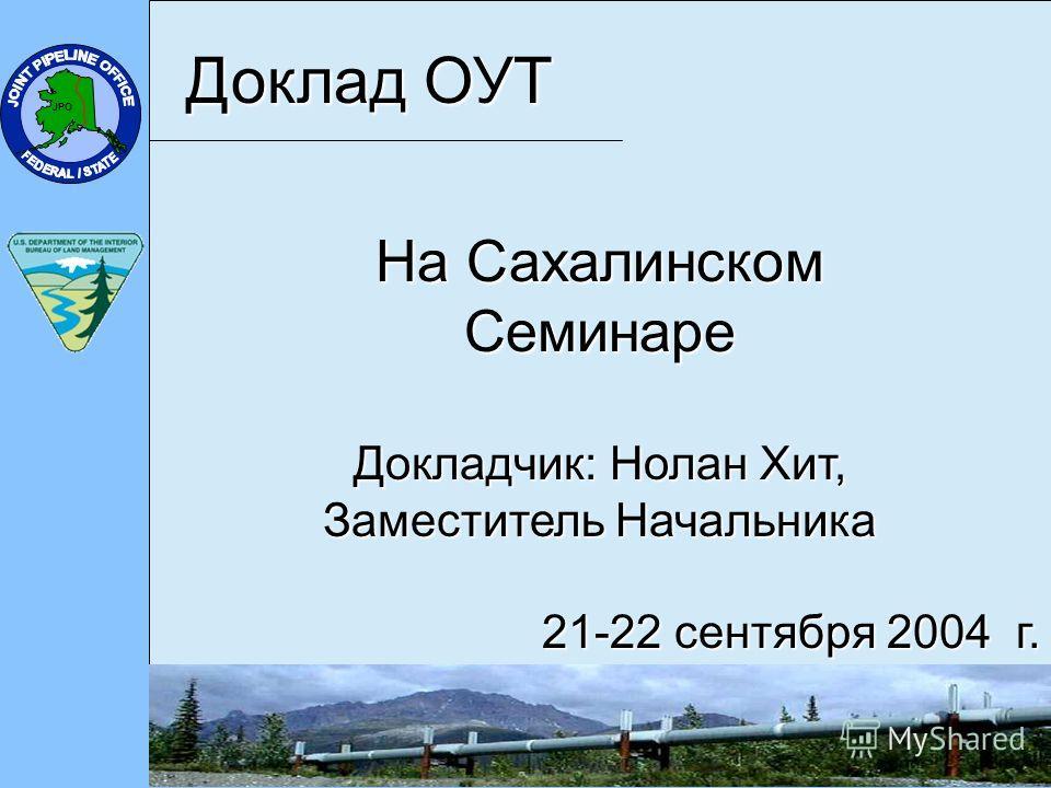 JPO Доклад ОУТ На Сахалинском Семинаре Докладчик: Нолан Хит, Заместитель Начальника 21-22 сентября 2004 г.