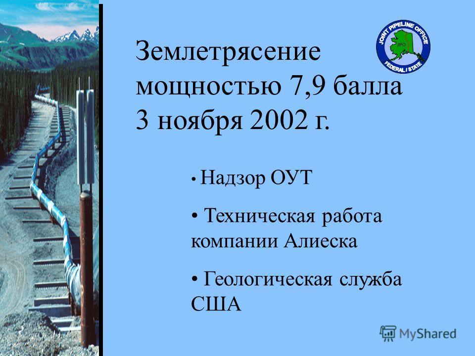 Землетрясение мощностью 7,9 балла 3 ноября 2002 г. Надзор ОУТ Техническая работа компании Алиеска Геологическая служба США JPO