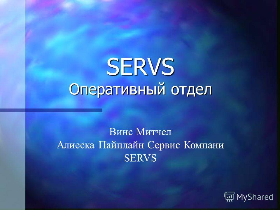 SERVS Оперативный отдел Винс Митчел Алиеска Пайплайн Сервис Компани SERVS