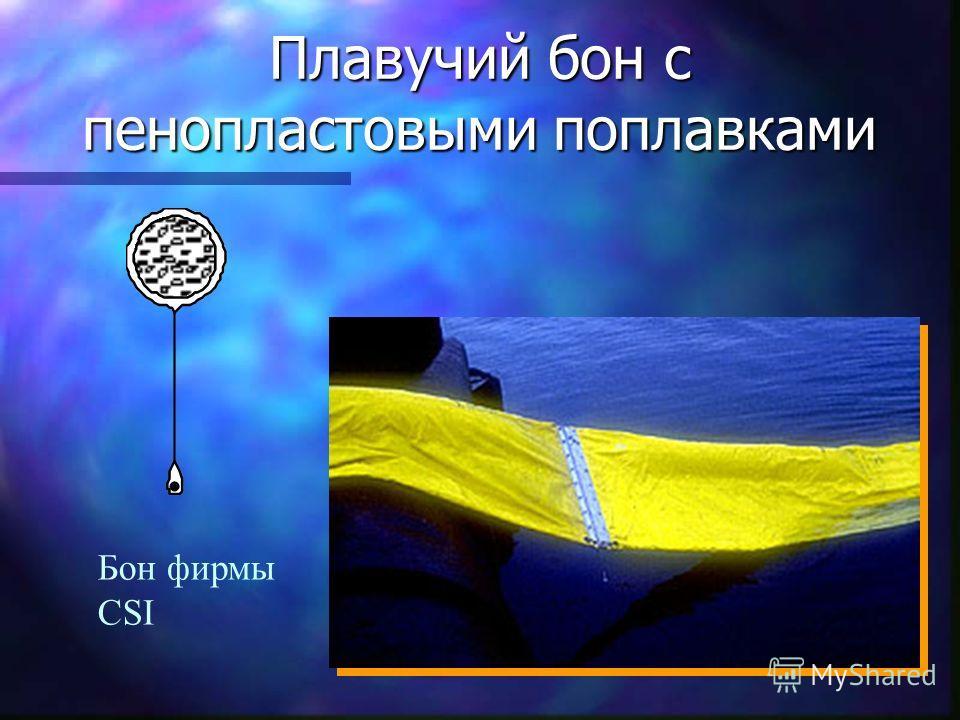 Плавучий бон с пенопластовыми поплавками Бон фирмы CSI