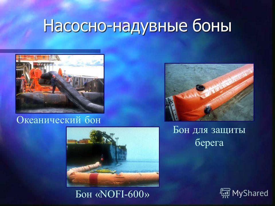 Насосно-надувные боны Океанический бон Бон «NOFI-600» Бон для защиты берега