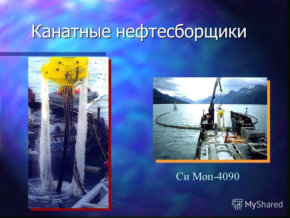 Канатные нефтесборщики Си Моп-4090