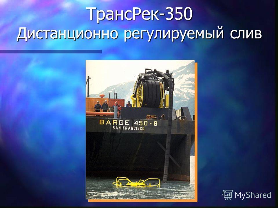 ТрансРек-350 Дистанционно регулируемый слив