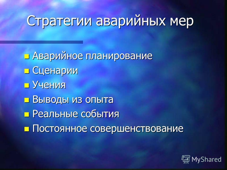 Стратегии аварийных мер n Аварийное планирование n Сценарии n Учения n Выводы из опыта n Реальные события n Постоянное совершенствование