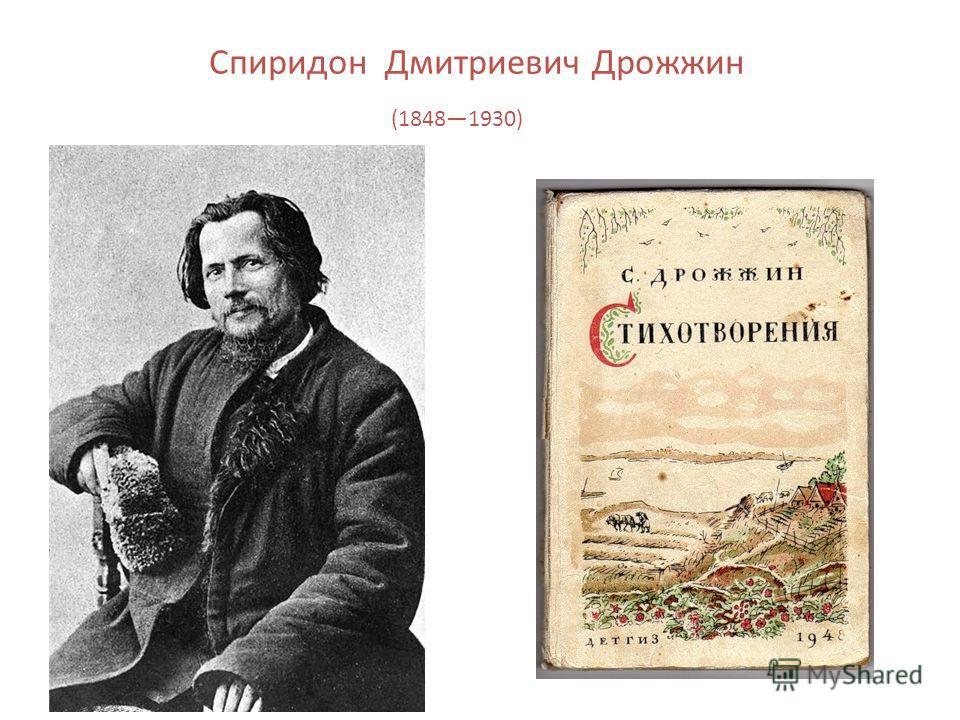 Спиридон Дмитриевич Дрожжин (18481930)