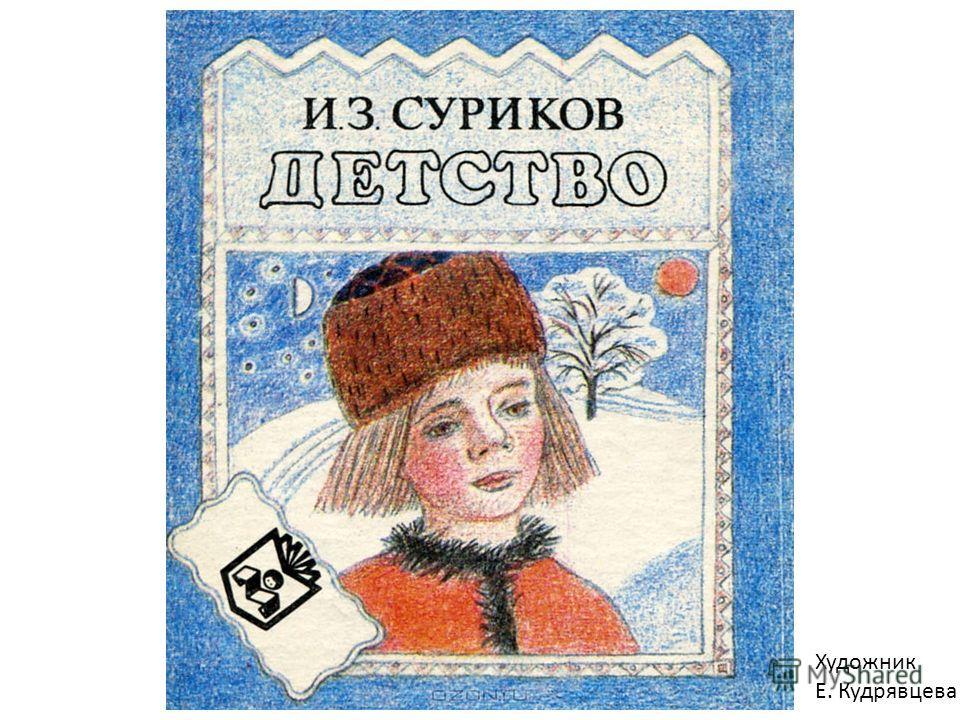 Художник Е. Кудрявцева