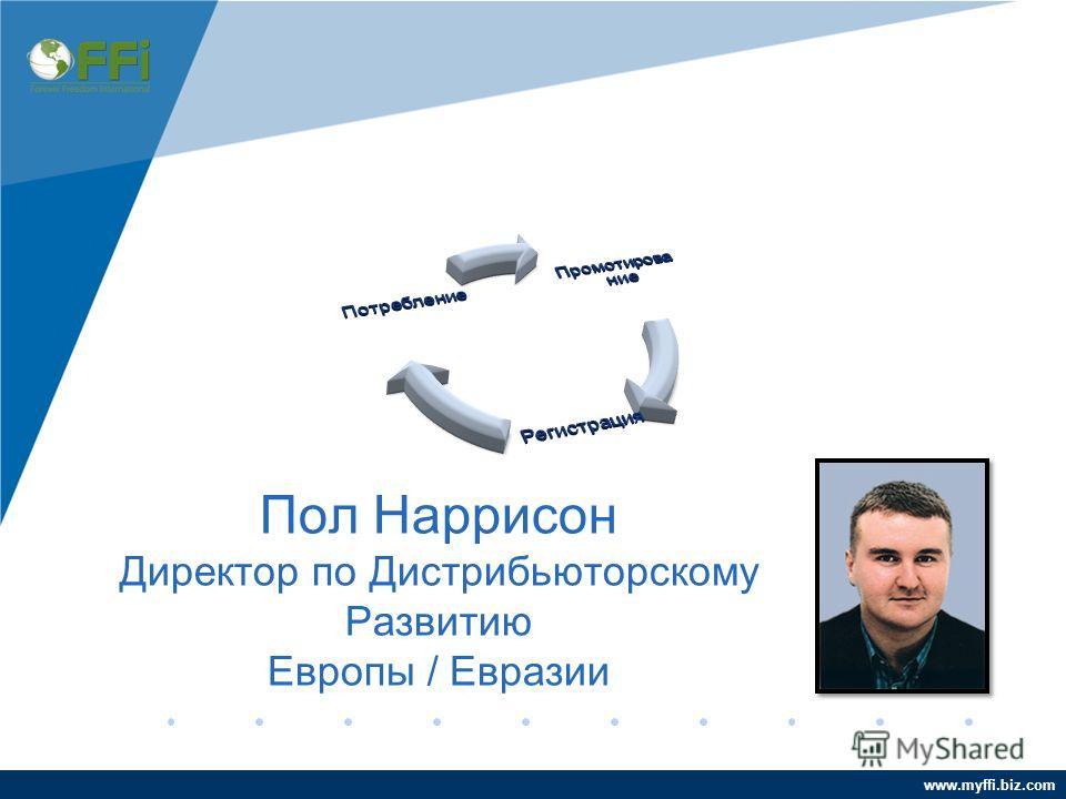www.myffi.biz.com Пол Наррисон Директор по Дистрибьюторскому Развитию Европы / Евразии
