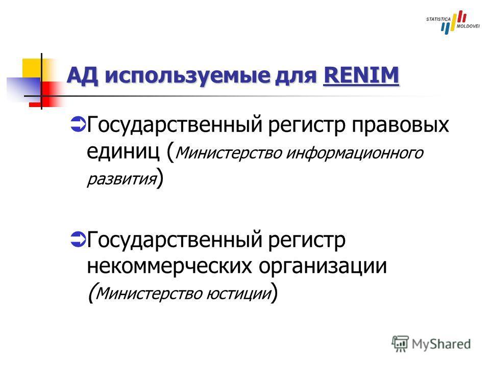 АД используемые для RENIM Государственный регистр правовых единиц ( Министерство информационного развития ) Государственный регистр некоммерческих организации ( Министерство юстиции )
