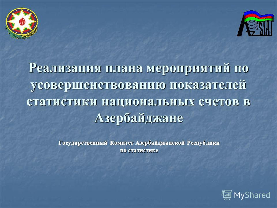 Реализация плана мероприятий по усовершенствованию показателей статистики национальных счетов в Азербайджане Государственный Комитет Азербайджанской Республики по статистике