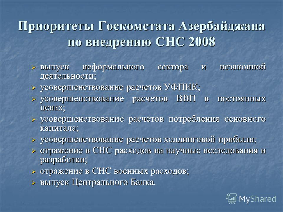 Приоритеты Госкомстата Азербайджана по внедрению СНС 2008 выпуск неформального сектора и незаконной деятельности; выпуск неформального сектора и незаконной деятельности; усовершенствование расчетов УФПИК; усовершенствование расчетов УФПИК; усовершенс