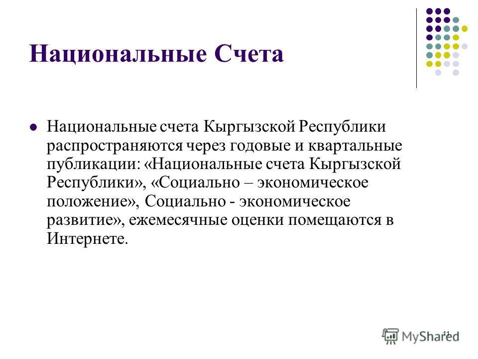 11 Национальные Счета Национальные счета Кыргызской Республики распространяются через годовые и квартальные публикации: «Национальные счета Кыргызской Республики», «Социально – экономическое положение», Социально - экономическое развитие», ежемесячны
