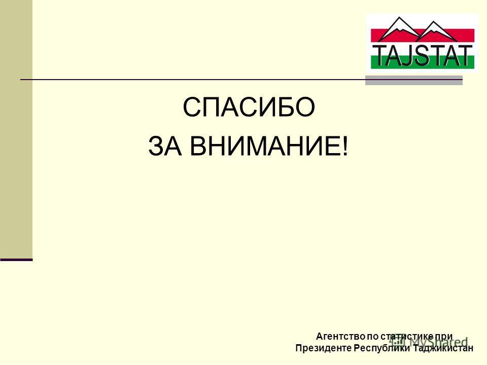 СПАСИБО ЗА ВНИМАНИЕ! Агентство по статистике при Президенте Республики Таджикистан