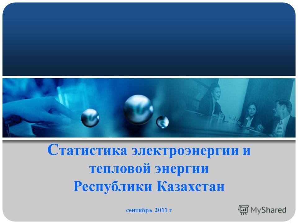 С татистика электроэнергии и тепловой энергии Республики Казахстан сентябрь 2011 г