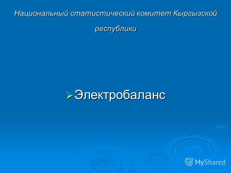 Национальный статистический комитет Кыргызской республики Электробаланс Электробаланс