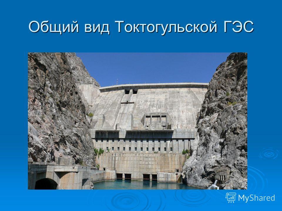 Общий вид Токтогульской ГЭС