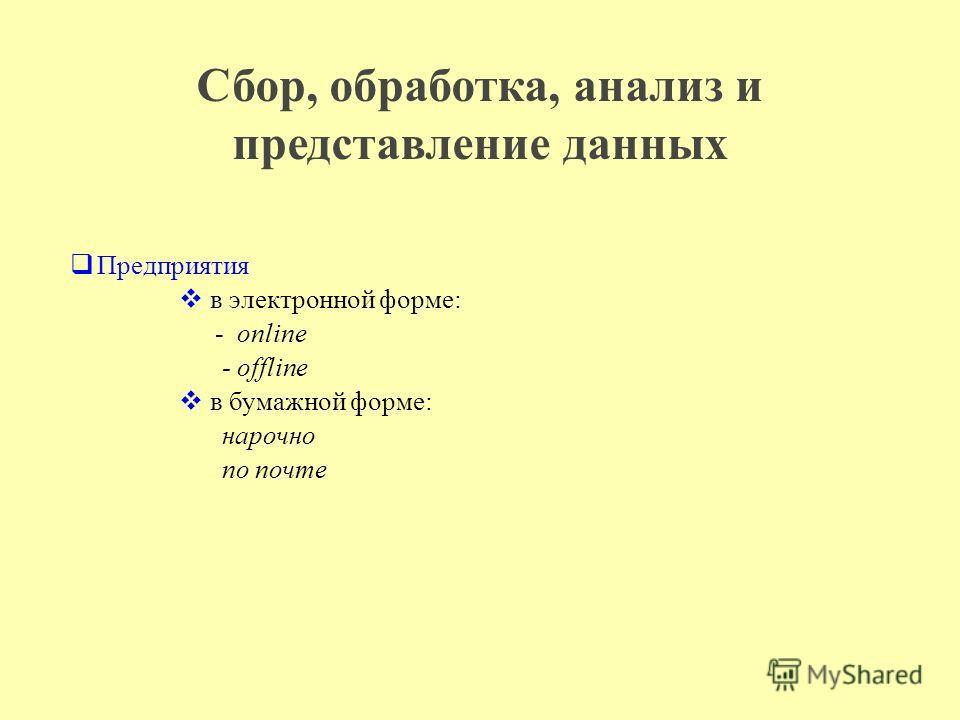 Предприятия в электронной форме: - online - offline в бумажной форме: нарочно по почте Сбор, обработка, анализ и представление данных
