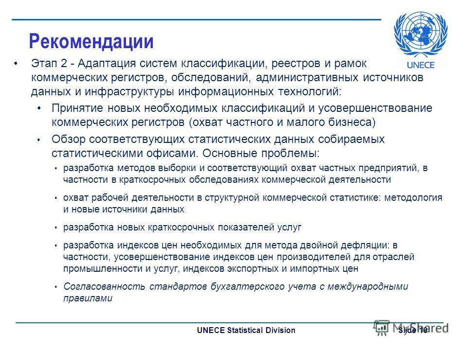 UNECE Statistical Division Slide 10 Рекомендации Этап 2 - Адаптация систем классификации, реестров и рамок коммерческих регистров, обследований, административных источников данных и инфраструктуры информационных технологий: Принятие новых необходимых