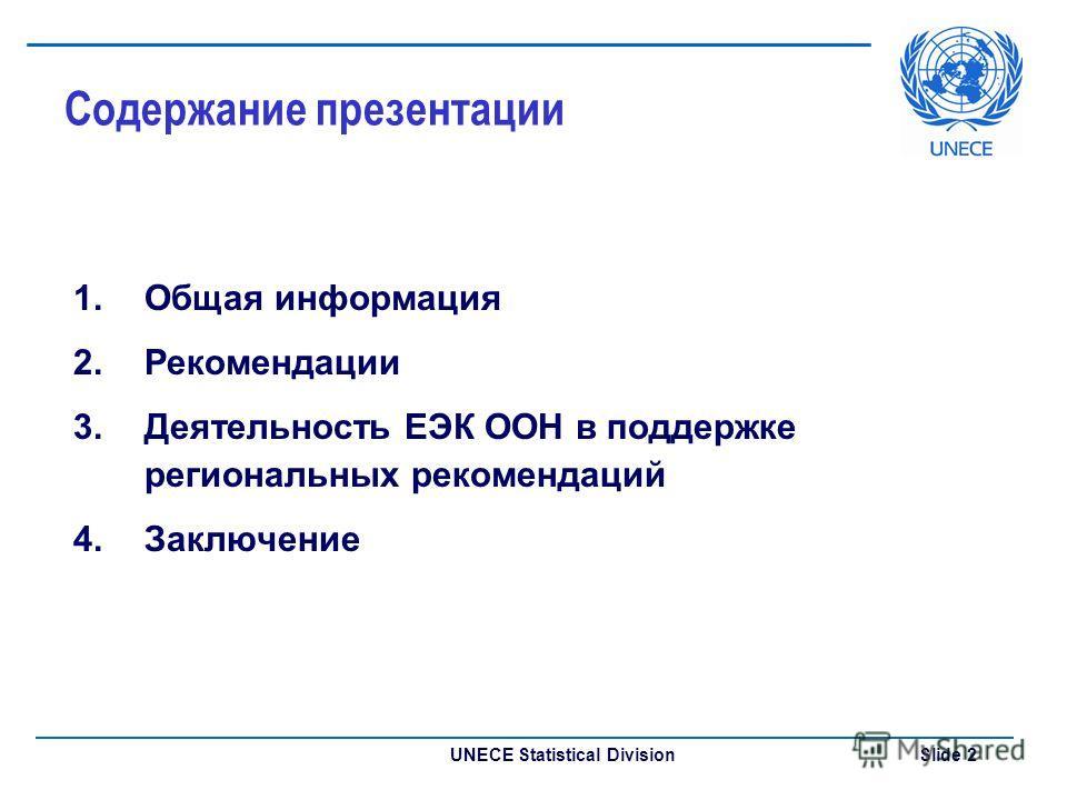 UNECE Statistical Division Slide 2 Содержание презентации 1.Общая информация 2.Рекомендации 3.Деятельность ЕЭК ООН в поддержке региональных рекомендаций 4.Заключение