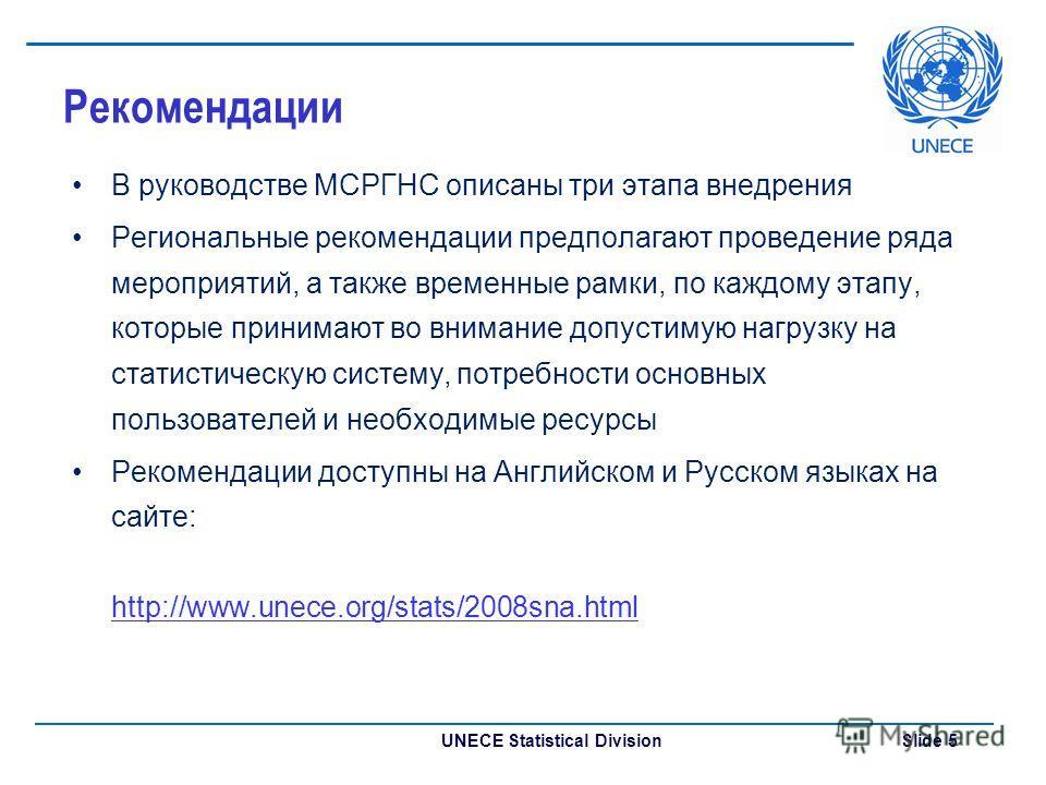 UNECE Statistical Division Slide 5 Рекомендации В руководстве МСРГНС описаны три этапа внедрения Региональные рекомендации предполагают проведение ряда мероприятий, а также временные рамки, по каждому этапу, которые принимают во внимание допустимую н